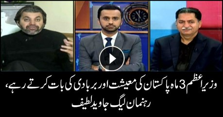 PML-N's Javed Lateef criticizes PM's economic policy
