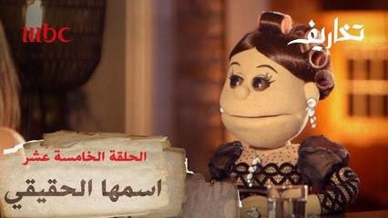أبلة فاهيتا تكشف عن اسمها الحقيقي واسم والديها