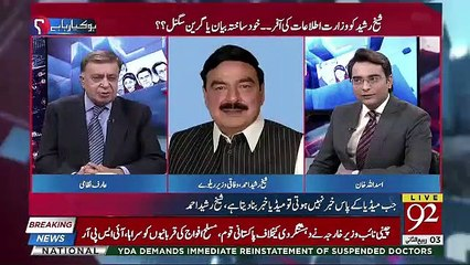 Aaj Ke Test Mein Aap Ko Kitne Number Mile ?? Arif Nizami To Sheikh Rasheed