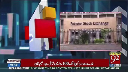 وزیر اعظم عمران خان کا دورہ کراچی رنگ لے آیا، سٹاک مارکیٹ کہاں جاپہنچی؟ خوشخبری آگئی