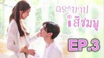ตราบาปสีชมพู EP.3 ละครย้อนหลัง ช่อง3 HD วันที่ 20 พฤศจิกายน 2561