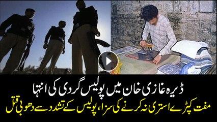Police allegedly kill man in DG Khan