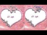 انتصار مجدى - عبد الله