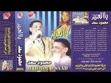 Mahmoud Sa3d   meen ye2amenlak meen   محمود سعد   مين يأمن لك مين