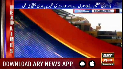 Headlines ARYNews 1300 11th December 2018