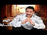 Araby El Soghayar - TAREEEK MAGHOUL \ عربى الصغير - طريق مجهول