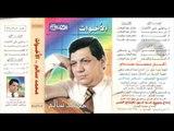 MOHAMED SALEM  - ana welbakhht \  محمد سالم - انا و البخت