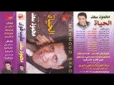Mahmoud Sa3d   TELA3EBNNY  محمود سعد     تلاعبني