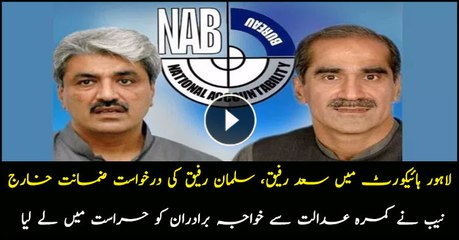 Khuwaja Saad Rafique and Salman Rafique taken into custody by NAB