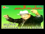 Shaban Abd El Rehem -  Allemny Yaba /  شعبان عبد الرحيم  - علمنى يابا