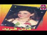 Faten Fared -  Khod Mn Dah / فاتن فريد - خد من ده