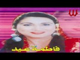 Fatma Eid -  Ya Sabaya Ya Banat / فاطمه عيد - يا صبايا يا بنات