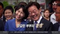 엇갈린 이재명-김혜경의 운명