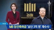 MB 당선축하금 '남산 3억 원' 재수사