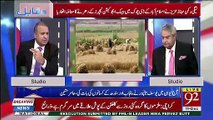 Imran Khan Kisanon Ki Bari Batein Kartay Thay Opposition Kay Dinon Mein Ab Koi Zikar He Nahi Hai-Rauf Klasra