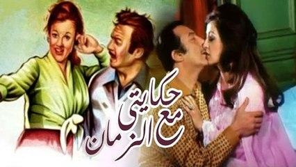 فيلم حكايتى مع الزمان - Hekayty Maa El Zaman Movie