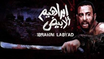 فيلم ابراهيم الابيض - Ibrahim El Abyad Movie
