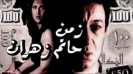 فيلم زمن حاتم زهران - Zaman Hatem Zahran Movie
