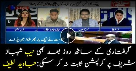 NAB fails to prove corruption against Shehbaz Sharif: Javed Latif