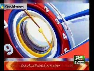 Such TV Bulletin 06pm 12 December 2018