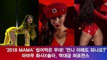 마마무 화사X솔라, 'MAMA' 씹어먹은 역대급 퍼포먼스 '언니 이래도 되나요?'