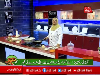 Abb Takk - Daawat-e-Rahat - Ep 408 (Naya Aalu Murgh Aur Anday ki Laziz Biryani) - 13 Dec 2018