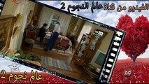 2M مسلسل حب اعمى الحلقة 205 -  Hob A3ma ep 205 2M