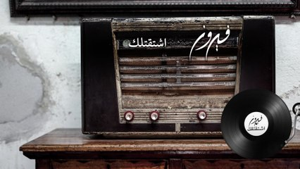 Fairuz - Ishtaktellako