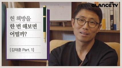[책갈피] 칼럼니스트 김태훈이 말하는 최악의 책 (김태훈 Pt.1)