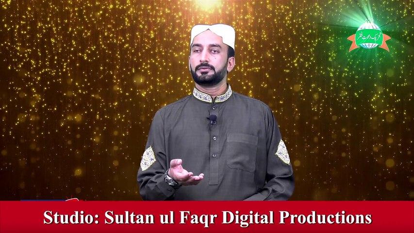 Sultan Bahoo |Kalam e Bahoo  |  Taarak e Dunya Taad Theese | Kalam Sultan Bahoo