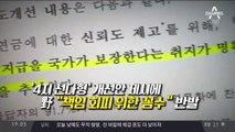 국민연금 개편안 '기습 발표'