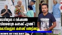 മോദി നടത്തിയ യാത്രയുടെ വിവരങ്ങള്   News Of The Day   #Modi   Oneindia Malayalam