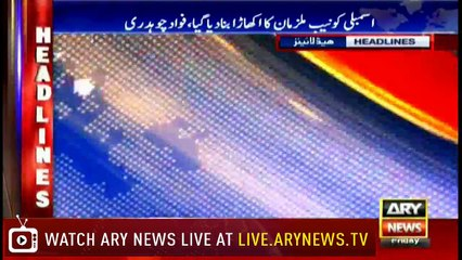 Headlines | ARYNews | 2000 | 14 December 2018