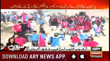 Sar-e-Aam | Iqrar Ul Hassan | ARYNews | 14 December 2018