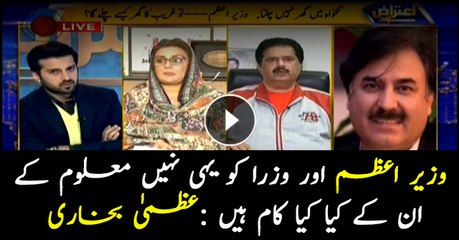 Prime minister, ministers are unaware about their work: Uzma Bukhari