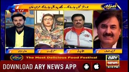 Aiteraz Hai | Adil Abbasi | ARYNews | 14 December 2018