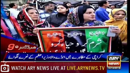 Headlines | ARYNews | 2100 | 14 December 2018