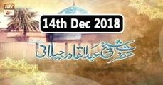 Hazrat Sheikh Abdul Qadir Jilani - 14th December 2018 - ARY Qtv