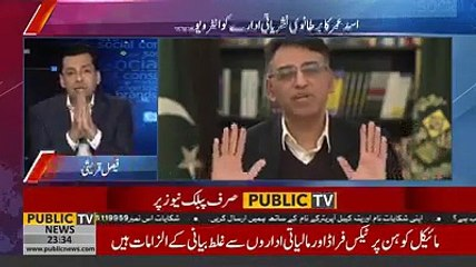 Faisal Qureshi Takes Class Of Asad Umar