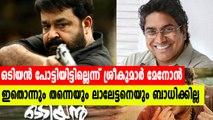 ഒടിയൻ പൊട്ടിയിട്ടില്ലെന്ന് ശ്രീകുമാർ മേനോൻ | filmibeat Malayalam