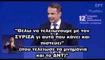 """Αλέξης Τσίπρας: """"Τέλος στα Μνημόνια και το ΔΝΤ"""" vs Κυριάκος Μητσοτάκης """"Βάστα ΔΝΤ"""""""