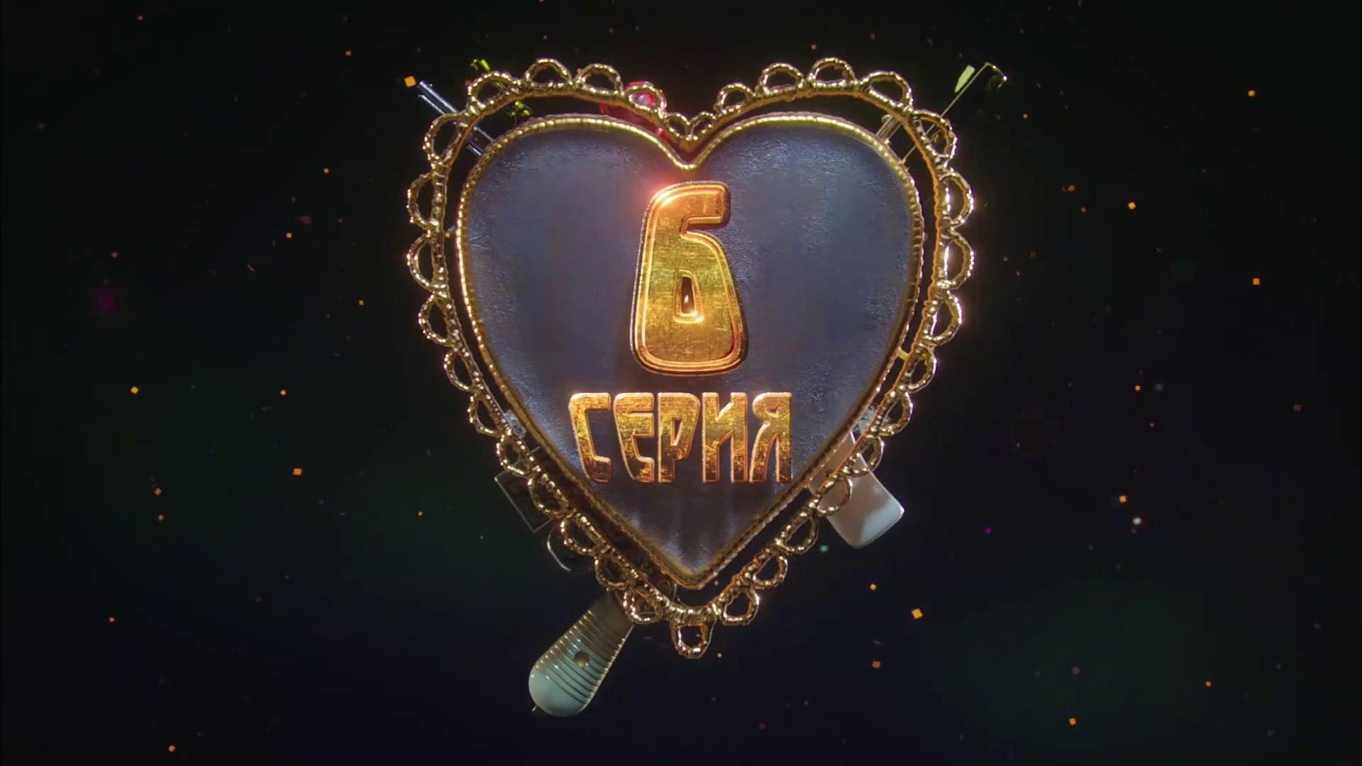 Мурка - 6 серия (2016) HD смотреть онлайн
