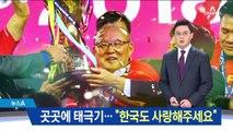 """박항서 """"한국도 사랑해주세요""""…베트남의 태극기 물결"""