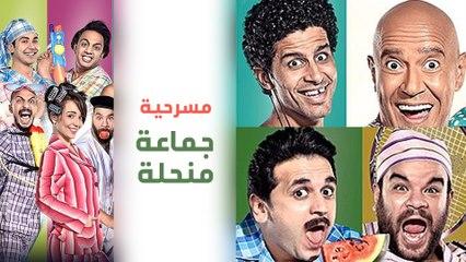 مسرح مصر  الموسم الأول   الحلقة 3 الثالثة   جماعة منحلة