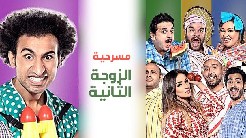 مسرح مصر   الموسم الأول   الحلقة 15 الخامسة عشر   الزوجة الثانية