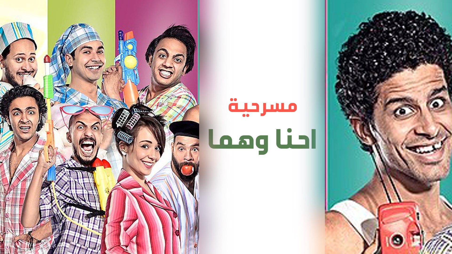 مسرح مصر الموسم الأول الحلقة 14 الرابعة عشر إحنا و هما R فيديو