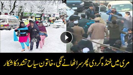 Hotel agents harass tourist couple in Murree, video goes viral