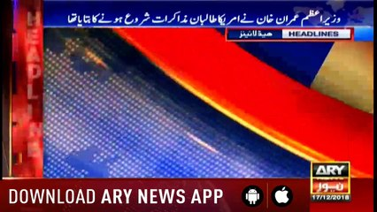 Headlines ARYNews 1000 17th December 2018