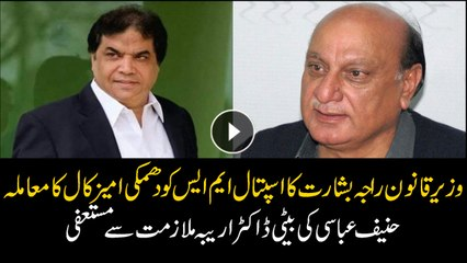 Hanif Abbasi's daughter Dr Areeba as medical offices BBH