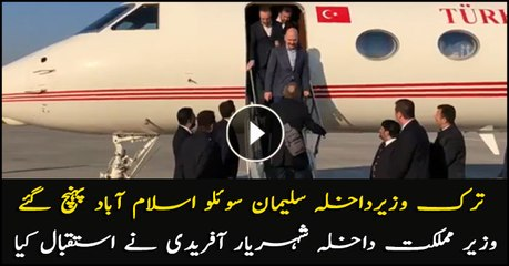 Turkish Interior Minister Suleyman Soylu arrived in Islamabad